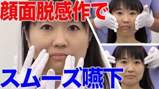 顔面のこわばりでむせる人へのマッサージ術