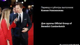 Бенедикт Камбербэтч, London Film Festival Red Carpet | Interview with Benedict Cumberbatch (+Rus Subs)