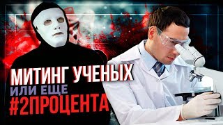 The MEETING of Russian SCIENTISTS or Another #2процента. Science in Russia | to Be Or