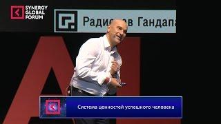 Радислав Гандапас Система ценностей успешного человека Synergy Global Forum 2015