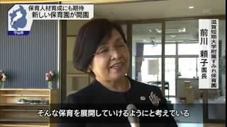 4月4日 びわ湖放送ニュース