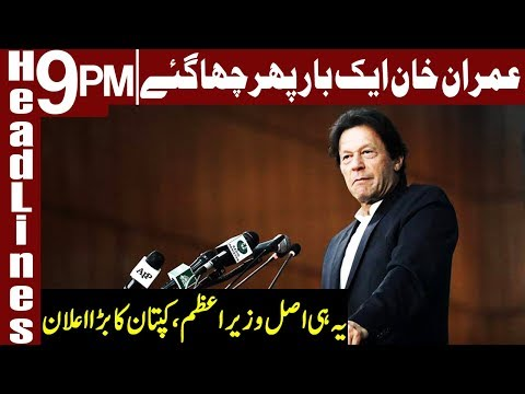 PM Imran Khan takes another Big Decision | Headlines & Bulletin 9 PM | 5 March 2019 | Express News