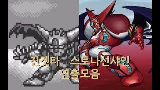 슈퍼로봇대전 진 겟타 '스토나선샤인' 연출 모음