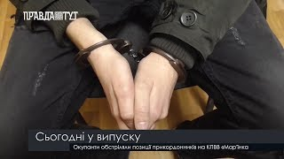 Випуск новин на ПравдаТут за 12.12.18 (06:30)