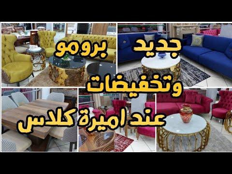 🔥جديد الصالونات التركية ألوان خيااال🔥 وحتى غرف النوم والمرايات والبوفي والكونسول ومنظم الأحذية😍