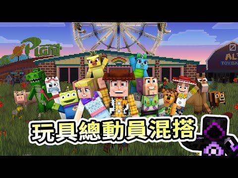 玩具總動員在Minecraft大集合