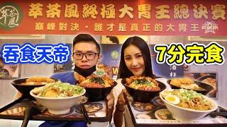 大胃王比賽獎金5000元!決賽最快吃完的冠軍!丨MUKBANG Taiwan Competitive Eater Challenge Big Food Eating Show|大食い