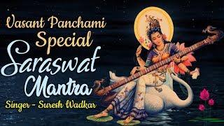 Vasant Panchami Special | Saraswati Mantra | Namaste Sharade Devi | Maa Saraswati | Suresh Wadkar