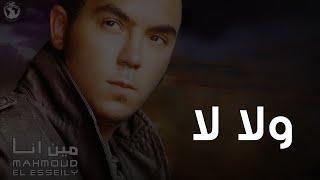 تحميل اغاني محمود العسيلى - ولا لا   Mahmoud El Esseily - Wala Laa   MP3
