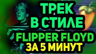 Flipper Floyd   ТРЕК ЗА 5 МИНУТ ! [#ИзиРеп]