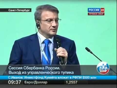 , title : 'Герман Греф об управление народом'