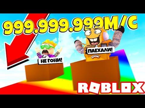 САМЫЙ ВЫСОКИЙ СЛАЙД В МИРЕ 999.999 МЕТРОВ! ПОЗЗИ или РОБЗИ? Roblox