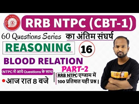 Class-16   RRB NTPC (CBT-1)  अंतिम संघर्ष   Reasoning  RANKING  By Pulkit Sir  BLOOD RELATION PART-2