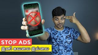 How to Stop Pop-Up Ads on Android | Easy steps - இனி தொல்ல இல்ல!!!