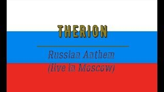 Therion - Russian Anthem (live in Moscow) / Гимн России (metal cover)