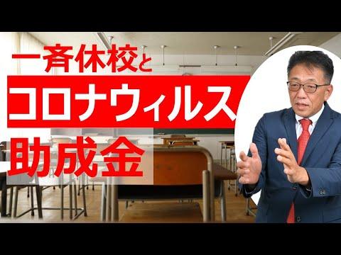 【社長必見!】一斉休校とコロナウィルス助成金(雇用調整助成金の要件緩和)