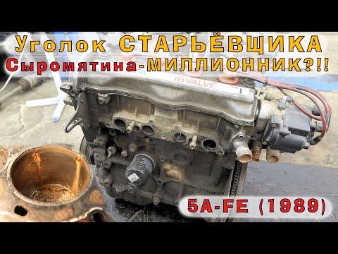 Toyota 5A-FE (1989): Сыромятина-МИЛЛИОННИК?!