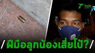 สอบเหยื่อกระสุนเชื่อฝีมือลูกน้องเสี่ยโป้ | 17-02-63 | ข่าวเย็นไทยรัฐ