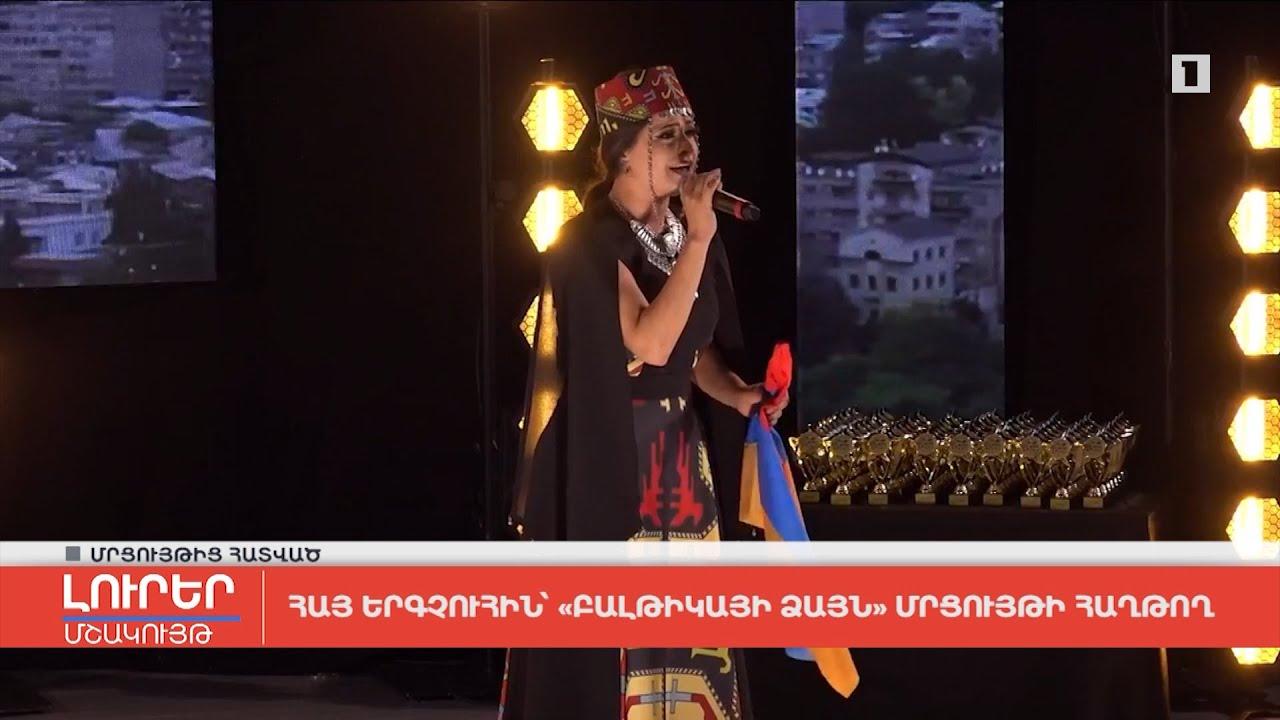Հայ երգչուհին՝ «Բալթիկայի ձայն» մրցույթի հաղթող