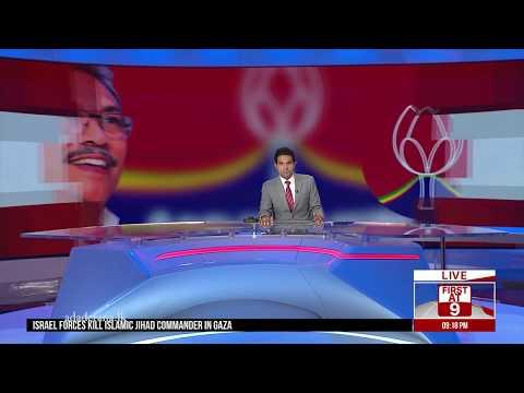 Ada Derana First At 9.00 - English News 12.11.2019
