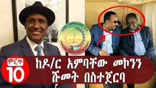 Hidden truths behind the promotion of DR Amabachew | ከዶ/ር አምባቸው መኮንን  ሹመት በስተጀርባ