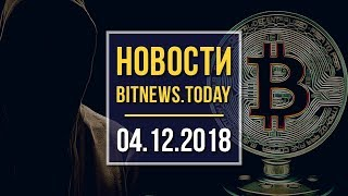 Новости Bitnews.Today 04.12.2018