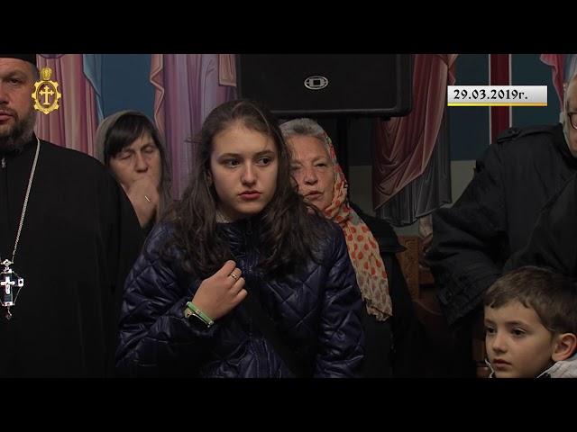 29.03.2019 г. - Малко повечерие с 3 статия на Богородичния канон и акатист