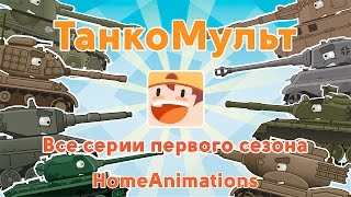 Cartoons about Armored Warfare tanks: all episodes of season 1