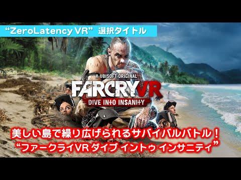 【東京ジョイポリス:1st Floor】ZERO LATENCY VR 選択タイトル⑤ FAR CRY VR : Dive Into Insanity