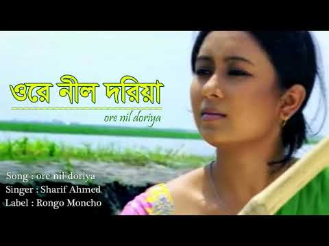 Ore Nil Doriya || Bangla Song || ওরে নীল দরিয়া || Bangla Folk Song || Rongo Moncho {রঙ্গমঞ্চ}