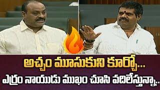 Avanti Srinivas Fires On Acham Naidu || AP Assembly Sessions || Chandrababu || YS Jagan || Stv News