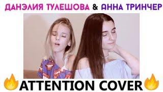Данэлия Тулешова DANELIYA и Анна Тринчер - Attention (Charlie Puth cover)