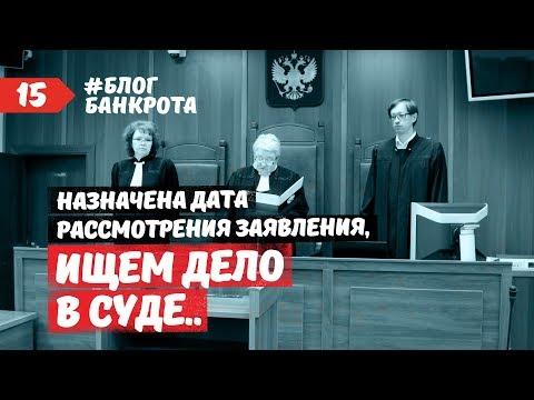 Ищем заявление о банкротстве на сайте арбитражного суда. Блог Банкрота. Выпуск 15.