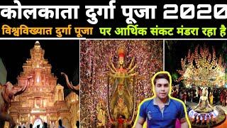Kolkata Durga puja 2020, कोलकाता की विश्वविख्यात दुर्गा पूजा पर आर्थिक संकट मंडरा रहा है 2020, - Download this Video in MP3, M4A, WEBM, MP4, 3GP
