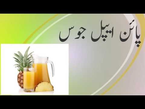 Video Pineapple Juice Recipe in Urdu