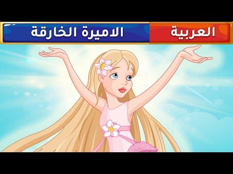 الاميرة الخارقة - قصص عربية - قصص أطفال - حكايات أطفال