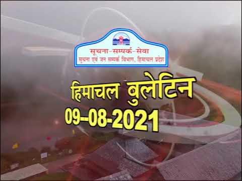 हिमाचल बुलेटिन 9 अगस्त 2021