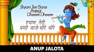 Shyam Teri Bansi Bajegi Dheere Dheere lyrics | श्याम