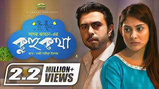 Kuhu Kotha | কুহু কথা | New Bangla Natok 2019 | Apurba | Mehazabien | Sagor Jahan | G Series Natok