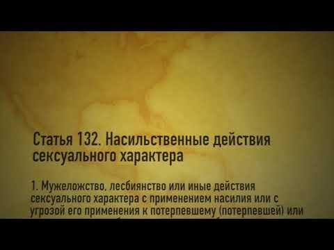 ГЛ 18  Преступления против половой неприкосновенности и половой свободы личности