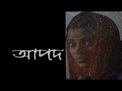 একুশে টেলিভিশনের বিশেষ নাটক ''আপদ''