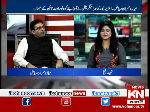 Kohenoor@9 23 July 2019 | Kohenoor News Pakistan