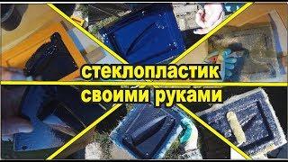 Стеклопластик для изготовления корпусов лодок