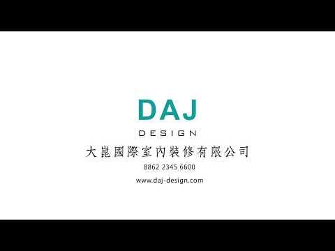 大崑國際室內設計|形象影片