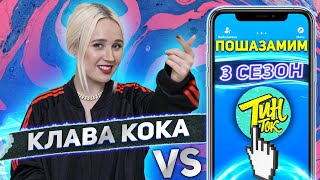 КЛАВА КОКА против SHAZAM   Матч - реванш   Шоу ПОШАЗАМИМ