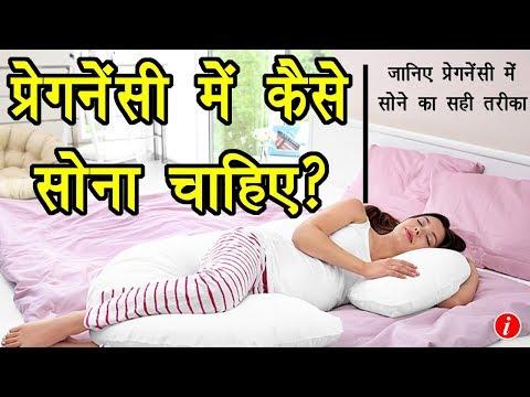 Right Position to Sleep in Pregnancy - गर्भावस्था में सोने का सही तरीका जान लीजिये
