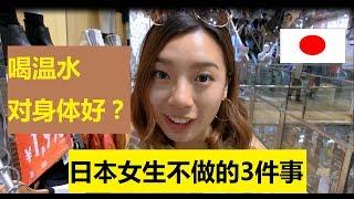 日本女生不做的3件事 ! 喝温水对女生身体好? NO! 日本の女性はやらないことってなんでしょう?