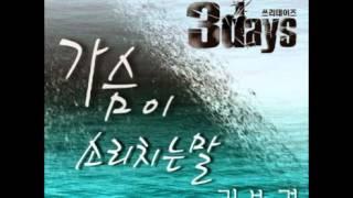 Kim Bo Kyung - Screaming In My Heart (Three Days OST) [Mp3/DL]