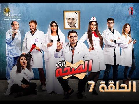مسلسل إزي الصحة - الحلقة 7