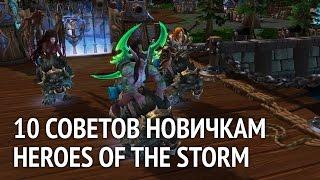 10 советов новичкам Heroes of the Storm